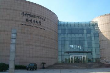 موزه یانگژو - چین