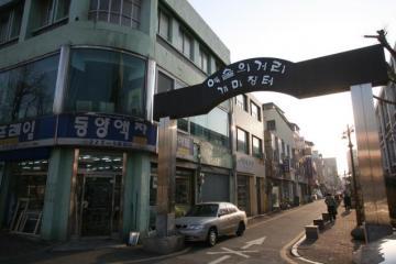 خیابان هنر در گوانگجو - کره جنوبی