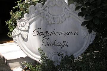 تابلوی خیابان سوئوخ چشمه